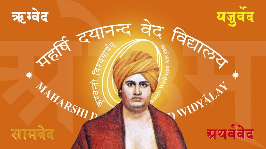 Aapt Rishi Maharshi Swami Dayanand Saraswati